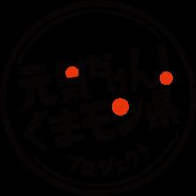 元気だけん!くまモン県プロジェクト